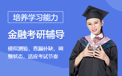 考研专业课金融硕士培训班