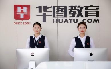 天津华图教育