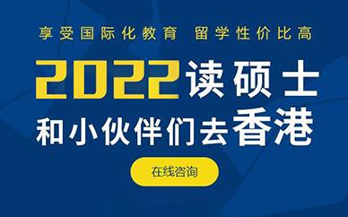 2022香港留学申请方案