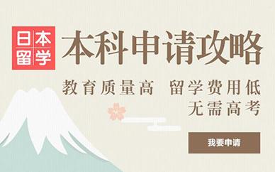 日本留学申请方案报名条件