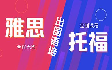 天津出国语培中心