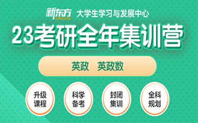 北京新东方考研全年集训营课程