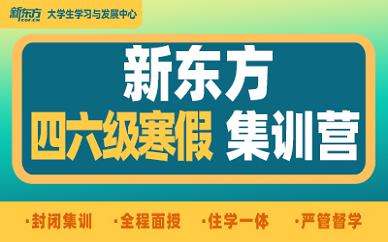 北京新东方英语四六级寒假集训营课程