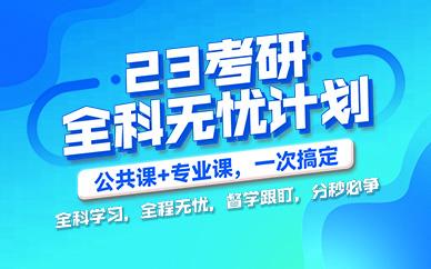 北京新东方23考研全科无忧计划辅导课程